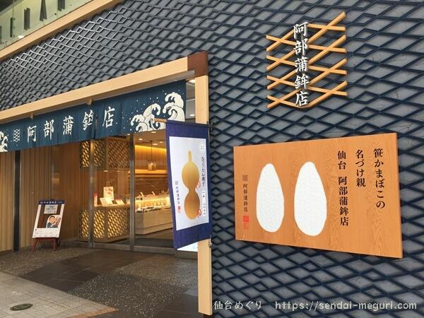 仙台に来たら絶対はずせないご当地グルメ。阿部蒲鉾の「ひょうたん揚げ」の中身とは?