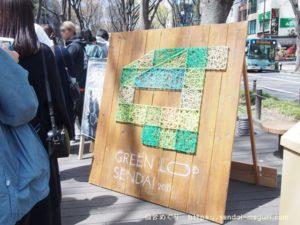 「GREEN LOOP SENDAI 2019春」に初参加した感想。会場の様子やおすすめ店をピックアップ