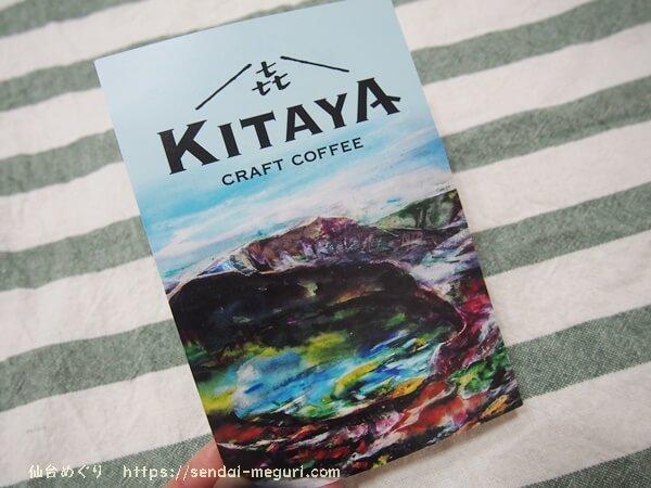 蔵王で偶然遭遇した「CRAFT COFFEE KITAYA」のコーヒー。音楽好き店主のこだわり水出しコーヒーが絶品