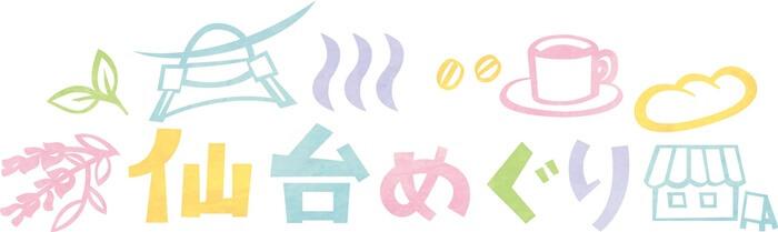 仙台めぐり|宮城県・仙台の魅力を伝える観光メディアブログ