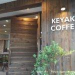 仙台「ケヤキコーヒー」の珍しいコーヒーを飲み比べ。子連れフレンドリーなコーヒーショップ