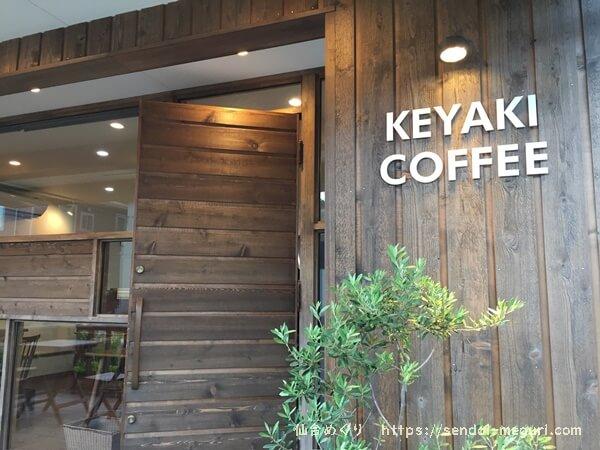 飲レポ|ケヤキコーヒー|珍しいコーヒーの飲み比べ!子連れ歓迎のコーヒーショップ