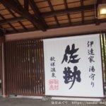 仙台に来たら1度は行きたい秋保温泉「佐勘」。全てがハイクラスな内観、景色、料理の様子