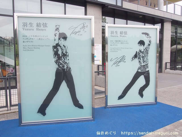 仙台の新名所・羽生結弦モニュメントと日本フィギュアスケート発祥の地「五色沼」に行ってみた