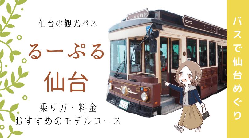 バスで仙台めぐり るーぷる仙台