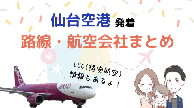 仙台空港発着の航空会社・LCCのまとめ