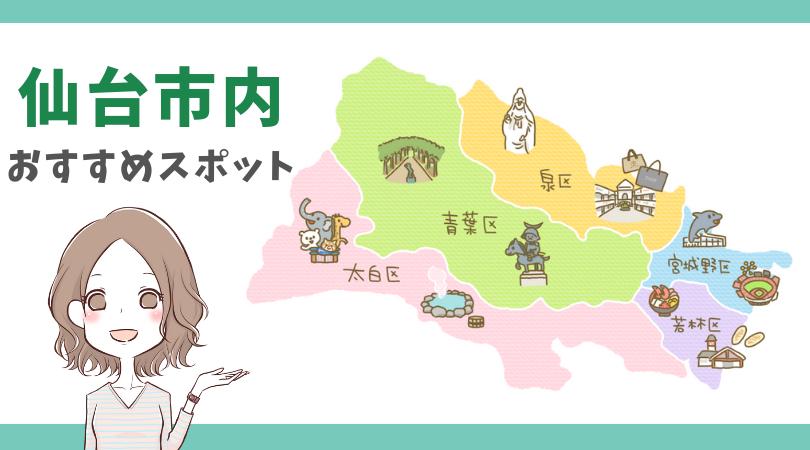 仙台市内のおすすめ観光スポット