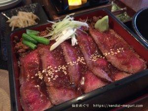 仙台牛ランチ