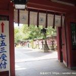 仙台の「七五三詣」で有名な神社おすすめ5選!予約方法や初穂料まとめ