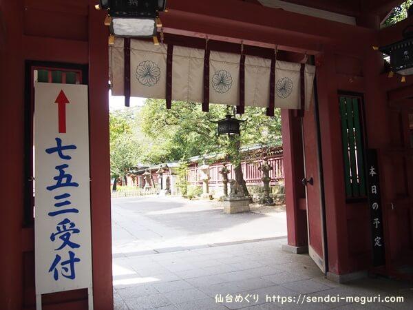 賀茂 神社 仙台