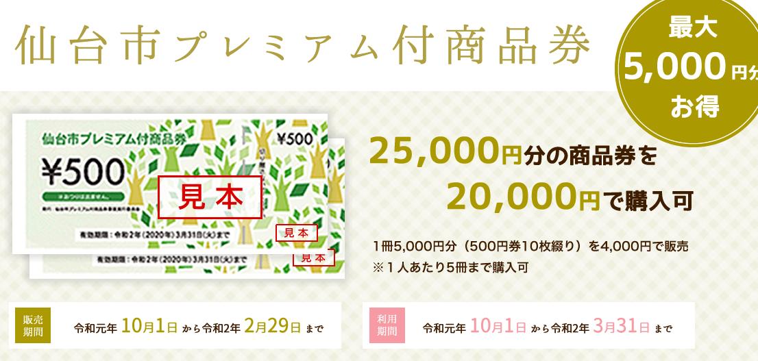 仙台市プレミアム付商品券