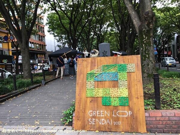 体験レポ|Green Loop Sendai 2019秋|紅葉に囲まれてコーヒー、パン、カレーを堪能