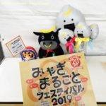 【2019】仙台「みやぎまるごとフェスティバル」秋の味覚やご当地グルメを楽しめる会場の様子