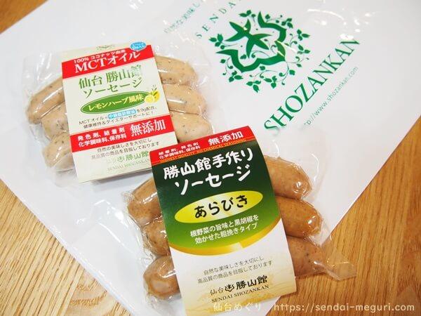 仙台勝山館 MCTオイル商品 ソーセージ