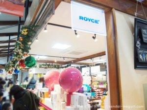 本州ではここだけ!ROYCE(ロイズ)販売がある「あら伊達な道の駅」と熱気球の町・岩出山