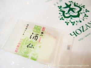 仙台勝山館の甘くない日本酒ケーキ「酒仙」珍しいお土産が上司・目上の方にもおすすめ