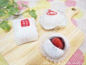 仙台で美味しい苺大福を食べるなら!地元の和菓子店・餅店のおすすめ「いちご大福」3選