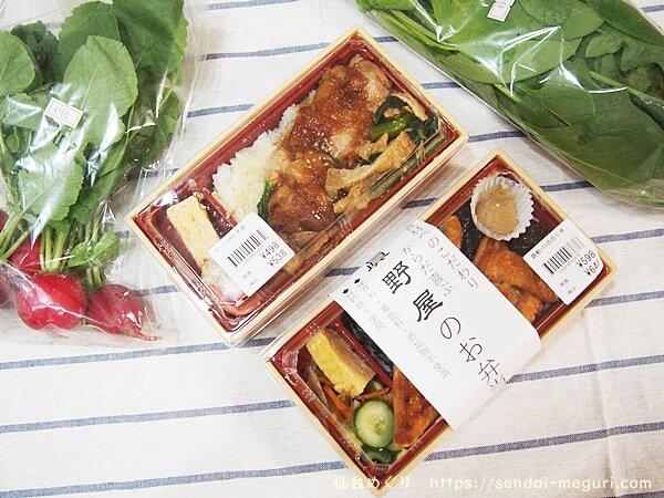 北仙台「眞野屋」の弁当