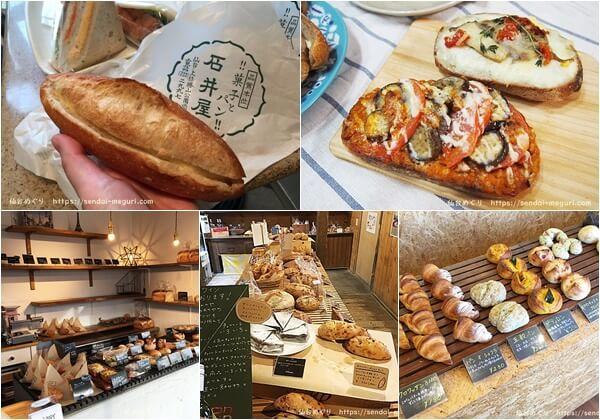仙台のおすすめパン屋5選