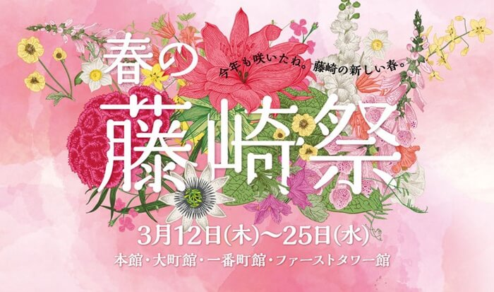 春の藤崎祭