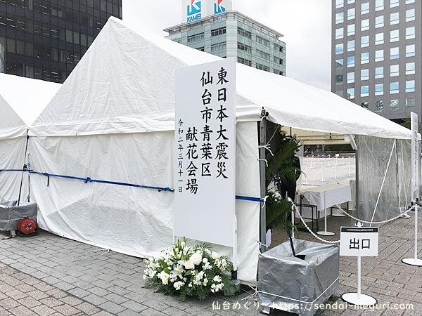 【2020】東日本大震災から9年。仙台の献花台や県内各地の3.11の様子