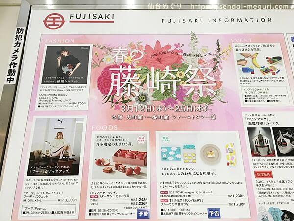 春の藤崎祭2020