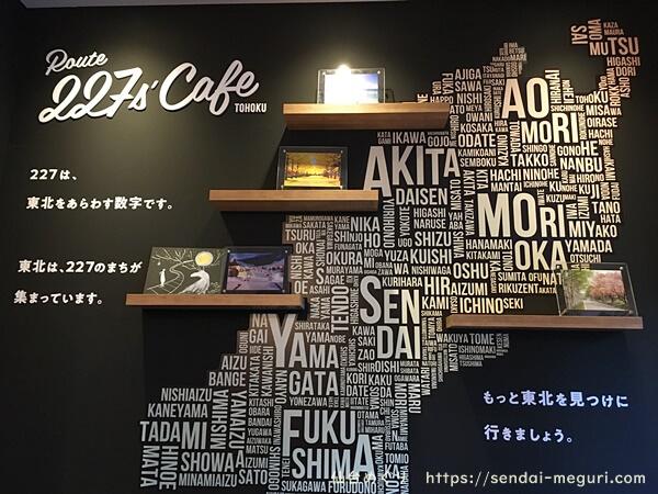 仙台Route227cafe