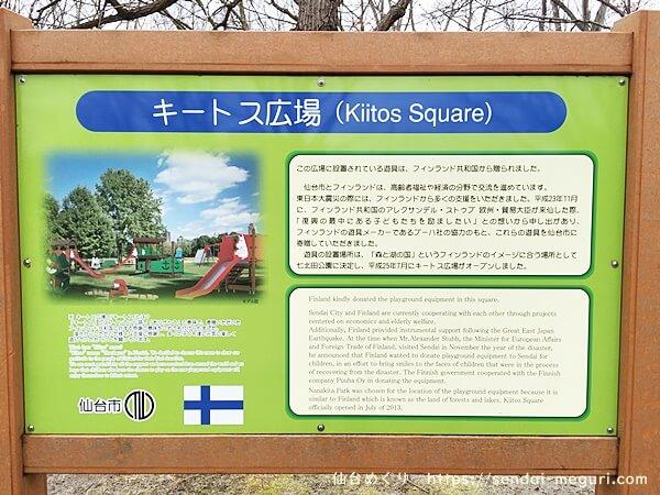 仙台「七北田公園」のムーミン遊具