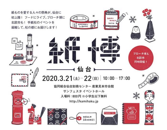 紙博in仙台2020