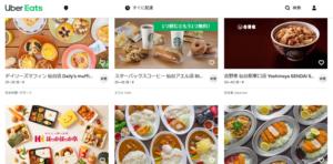 【仙台】Uber Eats (ウーバーイーツ) の配達エリアやクーポンコードの使い方