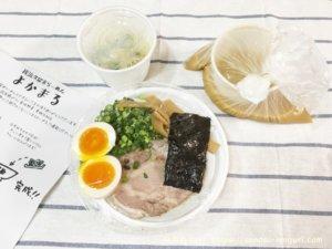 【仙台】Uber Eats(ウーバーイーツ)で「麺屋よかまる」のラーメンを注文してみた