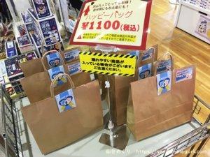 仙台うみの杜水族館「1000円ハッピーバッグ」がお得!気になる福袋のネタバレ
