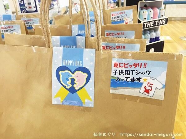 仙台うみの杜水族館の福袋