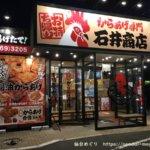 石井商店 東仙台