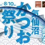 気仙沼かつお祭り2020