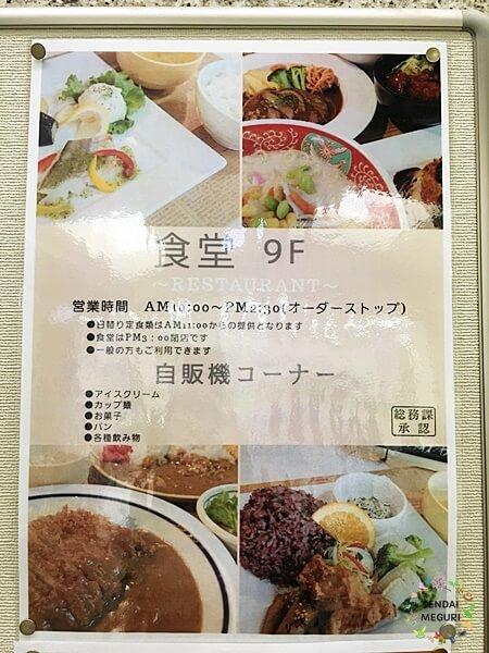 仙台市青葉区役所の食堂