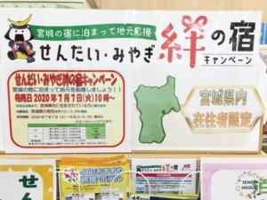 【2020】宮城県民限定「絆の宿キャンペーン」各社の対象宿まとめ