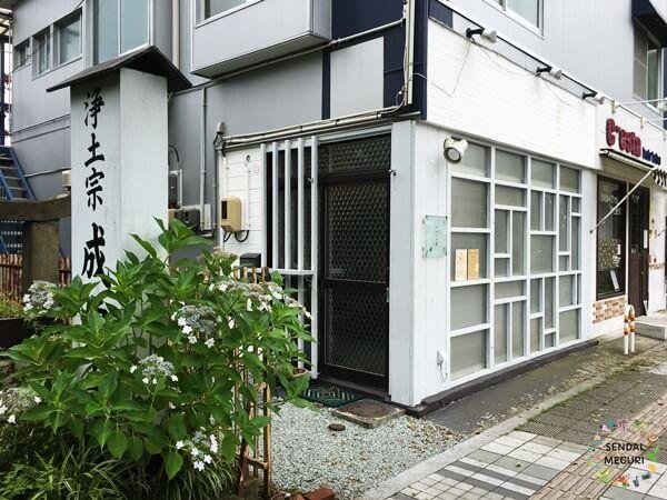 仙台クロミケ堂