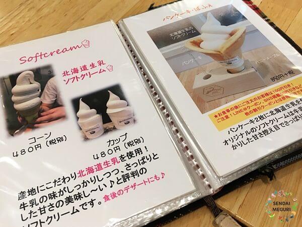 勾当台「ミツバチカフェ」のアイスクリーム