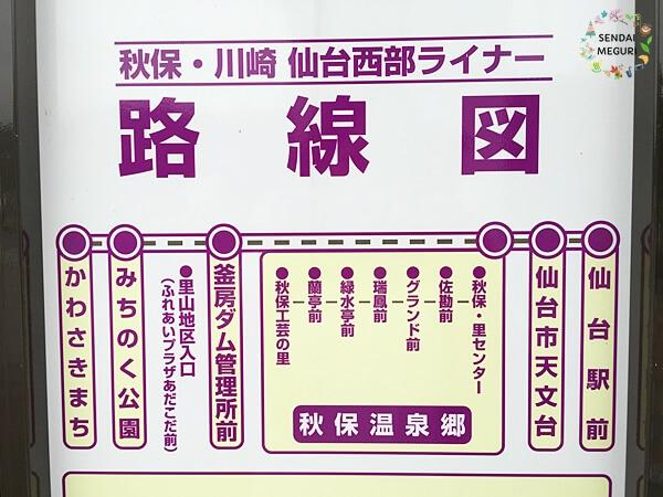 仙台市天文台 路線バス図