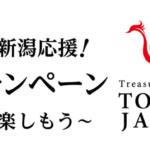 東北新潟絆キャンペーン