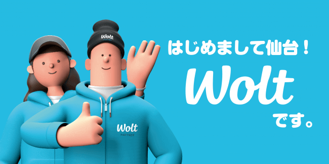 Wolt仙台 ウォルト