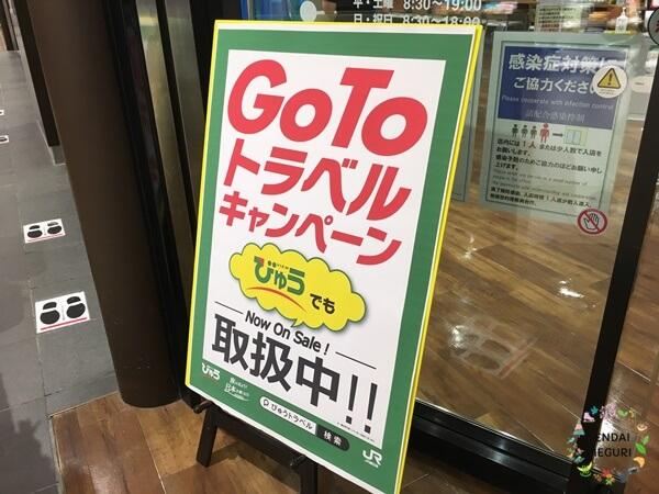 仙台GoToトラベルキャンペーン