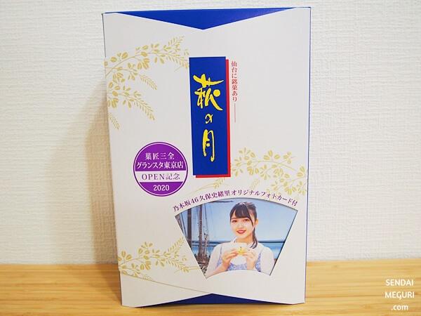 萩の月「乃木坂46 久保史緒里の宮城・仙台 旅しおり」