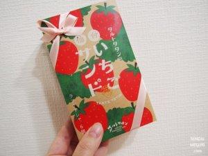 仙台の新土産タルトタタン「仙台いちごサンド」が美味しすぎる!宮城限定で販売