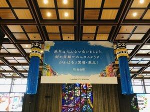 2020年 仙台七夕飾り