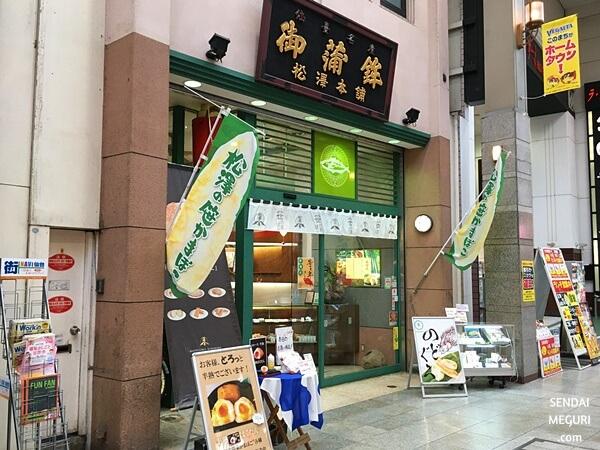 仙台 松澤蒲鉾店