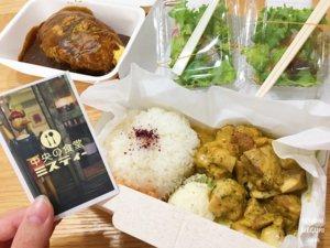 Wolt仙台で「cafe MISTY」の人気洋食メニューを注文してみた!病みつきになる美味しさ