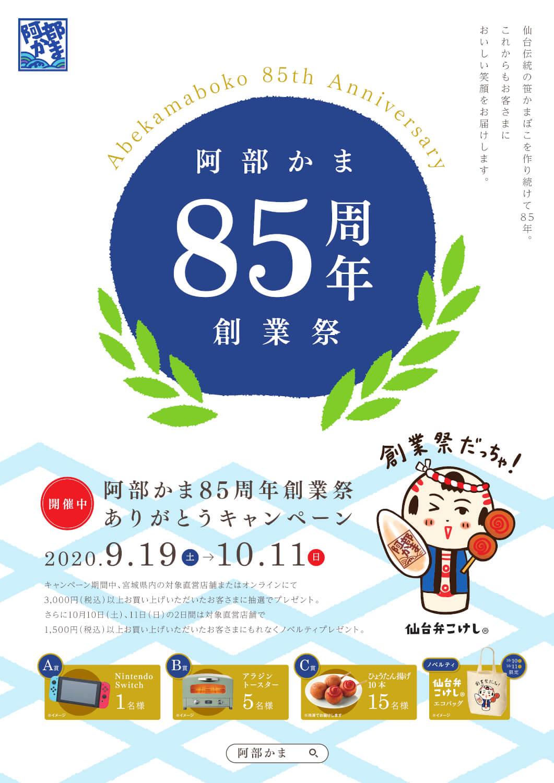 阿部蒲鉾店 85周年創業祭
