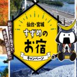 「仙台・宮城すずめのお宿キャンペーン」でお得に泊まろう!GoToトラベルと併用可能